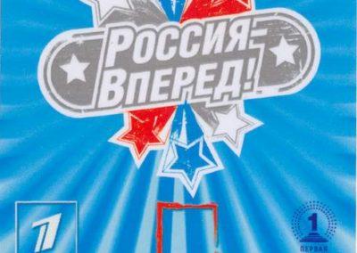 Rossiya - Vpered