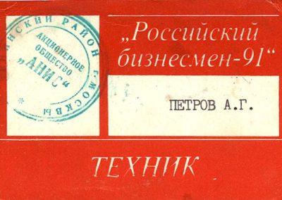 Russian Buisnessman 91