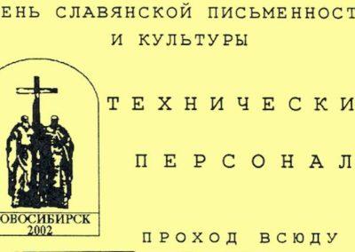 Russian Writter 2002 Novosibirsk
