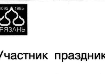 Ryazan 900 year