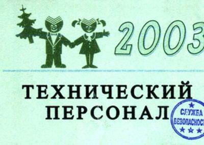 Sberbank Olimpiisky 2002