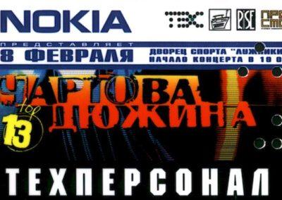 Shartova Dujina 2003 02