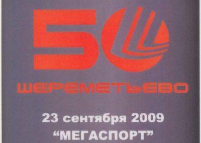 Sheremetyevo Khodynka 2009