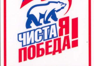 Show Edinaya Rossia Chistaya Pobeda
