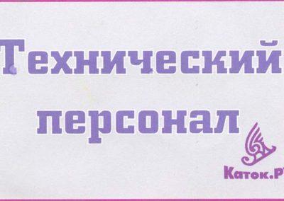 Show in Katok dot RU