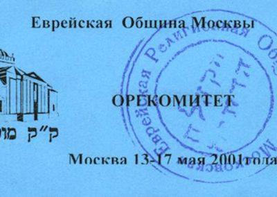 Sinagoga 2001