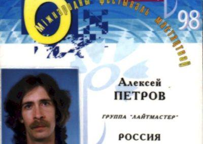 Slavansky Basar 1998