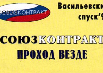 Sojuz Kontract 1996