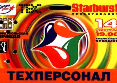 St Valentin's Day Lujnike 2003 02