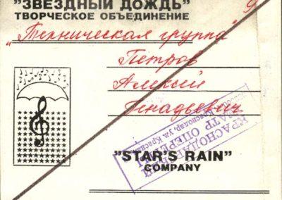 Star's Rain