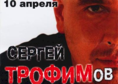 Trofimov 2004