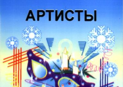 UKOS Russia 2002