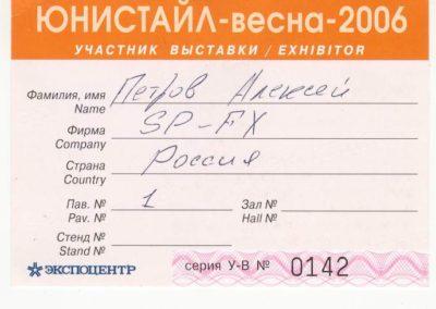 Unistail 2005