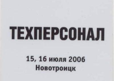 Ural Steel 2006