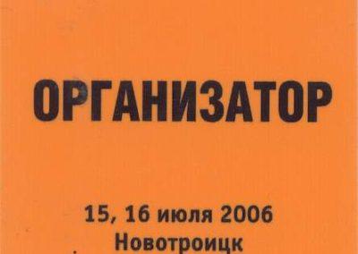 Ural Steel 2006 (2)