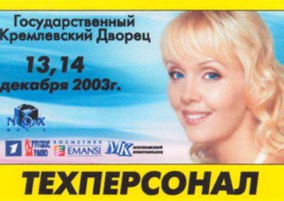 Valeriya GKD 2003