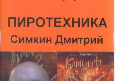Zapashny Kamelot 01 2010