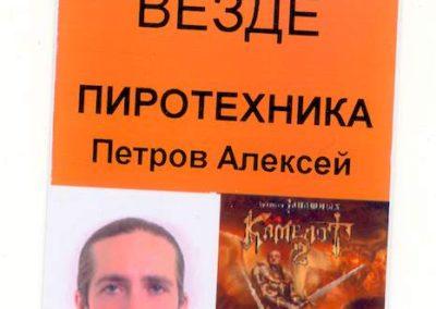 Zapashny Kamelot 02 2010