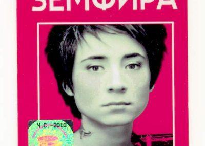 Zemfira 2008