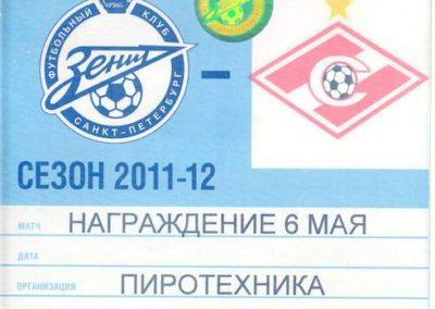 Zenit - Spartak 2011 Spb